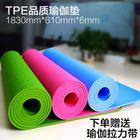 爱玛莎 正品TPE初学者瑜伽垫6MM加长加厚加宽环保无味防滑 瑜伽健身垫 【绿色】