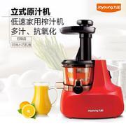 Joyoung/九阳 立式原汁机低速榨汁机 JYZ-V11