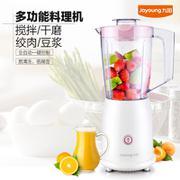 九阳/joyoung多功能智能超微精磨婴儿辅食料理机搅拌机干磨绞肉机果汁机JYL-C16V