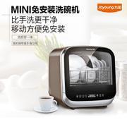 Joyoung/九阳mini免安装中式洗碗机洗烘存一体洗碗机x5