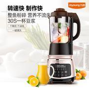 Joyoung/九阳 JYL-Y15九阳家用多功能破壁料理机