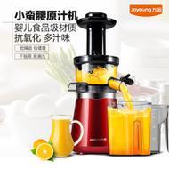 Joyoung/九陽 JYZ-V15原汁機果汁慢速榨汁機家用多功能全自動正品