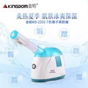 金稻冷喷机蒸脸器家用补水仪美容KD-23317