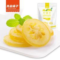 【良品铺子柠檬片】即食柠檬水果干泡茶水蜜饯果脯休闲零食