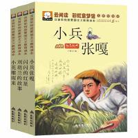 寒假阅读 儿童文学红色经典小兵张嘎闪闪的红星刘胡兰的故事小英雨来4本小学生注音版畅销课外书