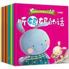 亲子绘本宝宝好习惯故事幼儿园入园准备宝贝早教系列丛书培养孩子情况的小绘本听妈妈的话等10本