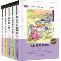 名家悦读全5册包邮儿童文学读物 9-16岁畅销书籍青少年课外阅读书籍 老鼠还是要搬家