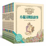 百年经典绘本 共十二本:小兔本杰明的故事 小猪布兰德的故事 点点鼠太太的故事 松鼠纳特金的
