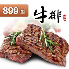 圣巴顿 澳洲牛排礼券899型牛排礼盒提货券 菲力牛排150gX2 黑椒牛排130gX2 西冷牛排150gX2 肉眼牛排150gX2