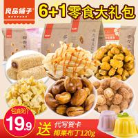 6+1组合の良品铺子零食大礼包一箱组合整箱混合装套餐休闲食品小吃