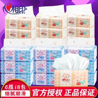 心相印婴儿抽纸批发心心相印宝宝用纸巾18包家用卫生纸整箱家庭装