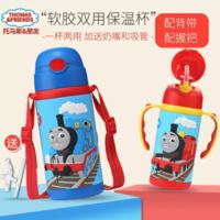 托马斯两用防摔保温杯420ml 儿童宝宝带吸管手柄不锈钢保温水杯