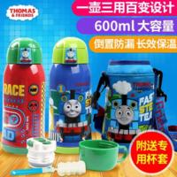 托马斯儿童不锈钢真空保温杯600ml儿童宝宝防漏便携水壶 带水壶套