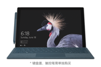 微软 Surface Pro 中文版(新) 酷睿 i7/8GB/256GB/银灰