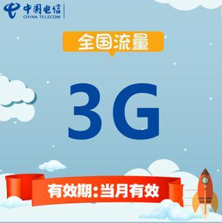 中国电信全国流量充值 3G