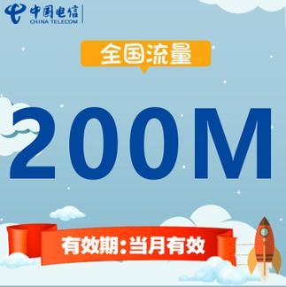 中国电信全国流量充值 200MB