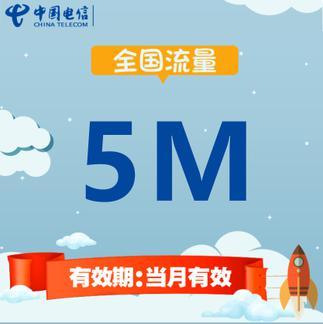 中国电信全国流量充值 5MB