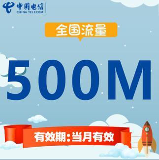 中国电信全国流量充值 500MB