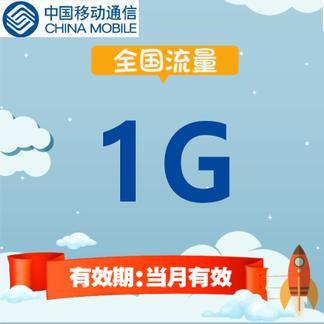 中国移动全国流量充值1G