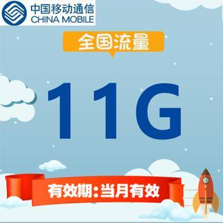 中国移动全国流量充值 11G