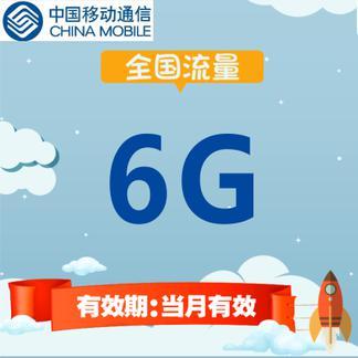 中国移动全国流量充值 6G