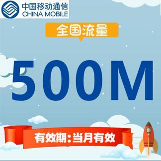 中国移动全国流量充值500M