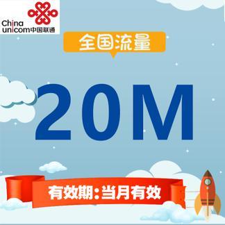 中国联通全国流量充值 20M