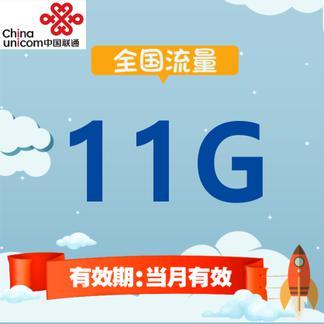 中国联通全国流量充值 11G