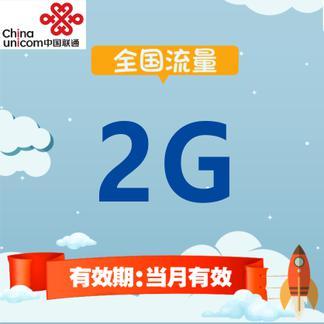中国联通全国流量充值 2G