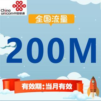 中国联通全国流量充值 200M