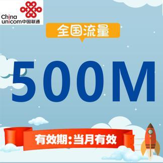 中国联通全国流量充值 500M