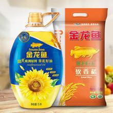 【积分兑换】5KG金龙鱼苏北大米软香稻+5L金龙鱼阳光葵籽油 组合