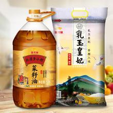 【积分兑换】5KG乳玉皇妃稻香贡米 5L金龙鱼外婆乡小榨菜籽油 组合装