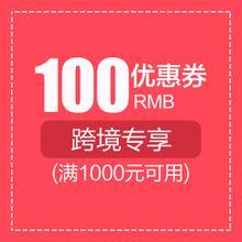 【积分兑换优惠券】20000积分兑换100元跨境优惠券