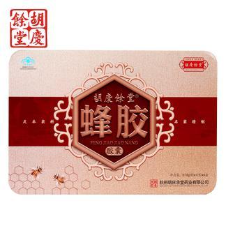 【国广315】胡庆余堂 蜂胶胶囊 0.38g/粒*12粒*8盒