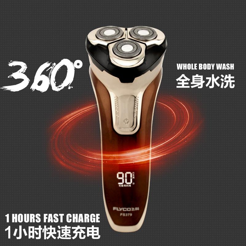 飞科(FLYCO)FS379电动剃须刀 充电式三头浮动刮胡刀 全身水洗 商务便携式