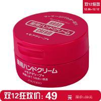 【香港直邮】日本Shiseido资生堂护手霜 尿素深层滋养手霜