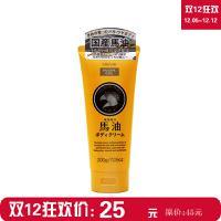 【香港直邮】日本熊野油脂DEVE系列马油护手霜 65g