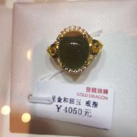 金龙和田玉戒指