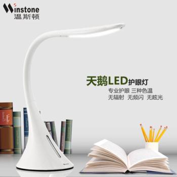 HIGHSTAR好时达 天鹅LED护目台灯 增强型(温斯顿) 创意礼品HSD9012A