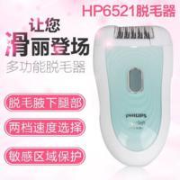 Philips/飞利浦 HP6521 两档速度调节 充电式 女士 剃毛器 脱毛器