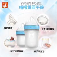 好孩子婴儿奶瓶母乳实感宽口径硅胶奶瓶240ml