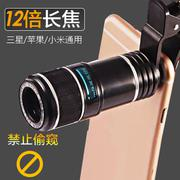 手机通用自拍镜头神器广角微距鱼眼摄像头12倍长焦特效镜头四合一