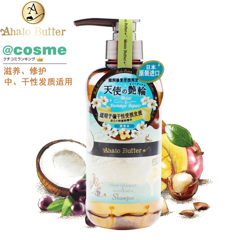 Ahalo Butter/天使的艳轮 滋润型洗发水/护发素 500ml