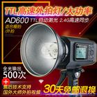 神牛威客AD600 外拍相机闪光灯 TTL影楼户外摄影支持佳能尼康索尼