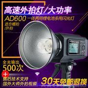 神牛威客AD600M/BM外拍闪光灯 大功率高速锂电池摄影灯 棚同步灯