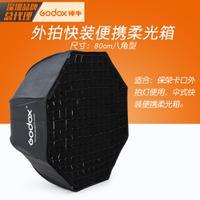 神牛八角柔光箱80cm 外拍伞式便携折叠柔光箱 带网格栅格柔光箱
