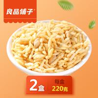 组合装の良品铺子牛肉味炒米220g×2盒风味偷嘴膨化食品