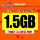 武汉联通流量1.5G半年包加油充值叠加4G手机网卡湖北省使用热销