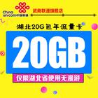 武汉联通4G无线上网流量卡湖北20G包年流量360天有效